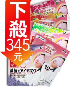 KAO_花王蒸氣感溫熱眼罩 (14枚入)#柚香 現貨