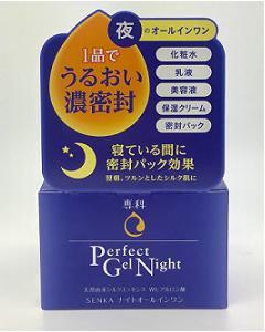 專科_完美多效晚安水凝霜100g