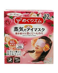 KAO 花王_蒸氣感溫熱眼罩(12枚入) #柚子 現貨